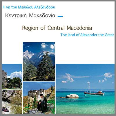 Περιφέρεια Κεντρικής Μακεδονίας #Διαφημιστική #εταιρία #θεσσαλονίκη #διαφημιση#advertising