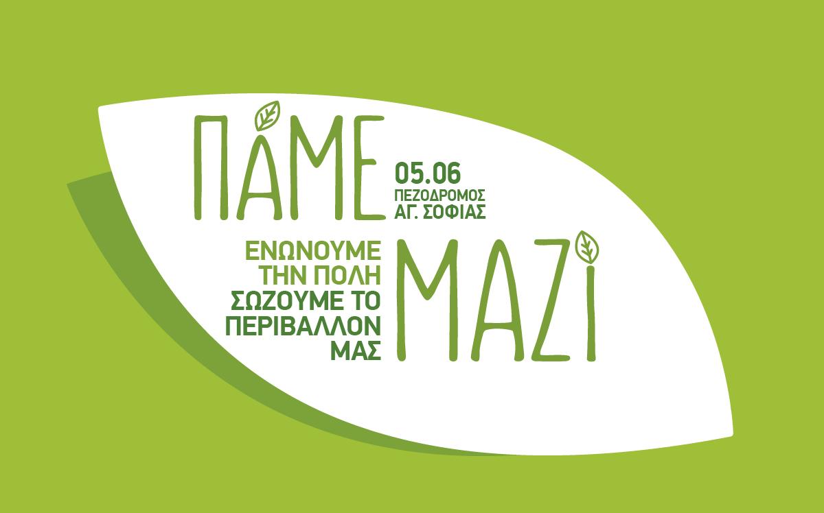PAME MAZI