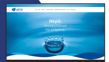 Site ΔΕΥΑ Πυλαίας-Χορτιάτη